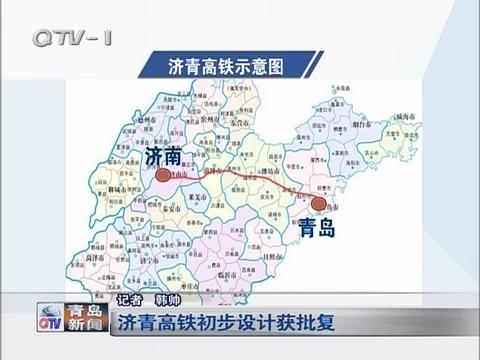 济青高铁初步设计获批复
