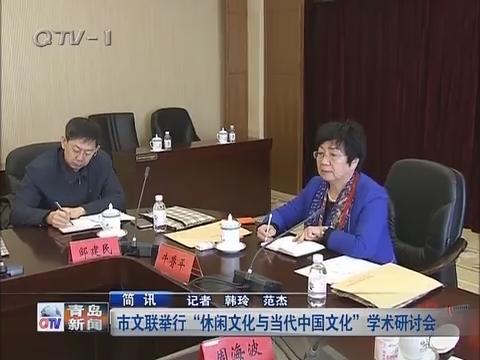 """青岛市文联举行""""休闲文化与当代中国文化""""学术研讨会"""