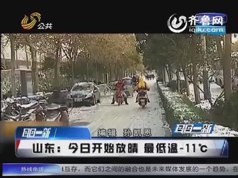 山东:11月26日开始放晴 最低温零下11摄氏度
