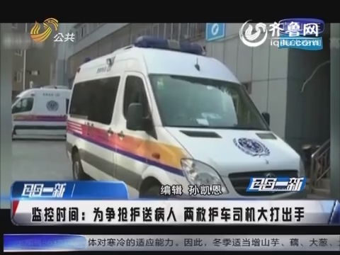 深圳:为争抢护送病人 两救护车司机大打出手
