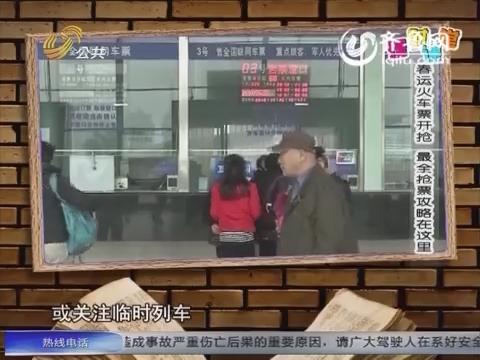 财知道之理财课堂:春运火车票开抢 最全抢票攻略在这里