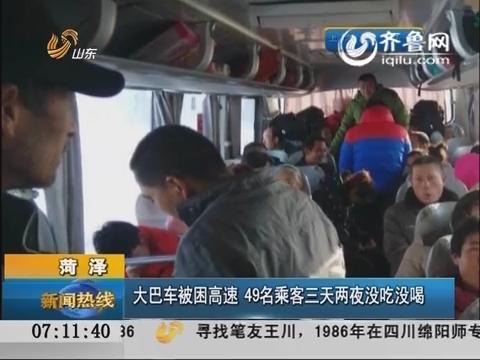 菏泽:大巴车被困高速 49名乘客三天两夜没吃没喝