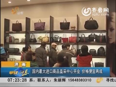 济南:国内最大进口商品直采中心开业 价格便宜两成