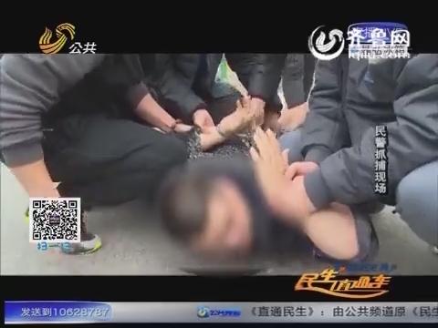 临淄:冒充警察疯狂作案 这次出场戏演砸了