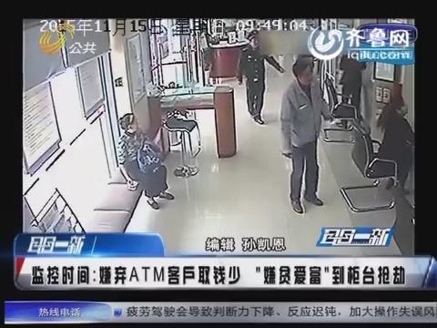 """监控时间:安徽小伙嫌弃ATM客户取钱少 """"嫌贫爱富""""到柜台抢劫"""