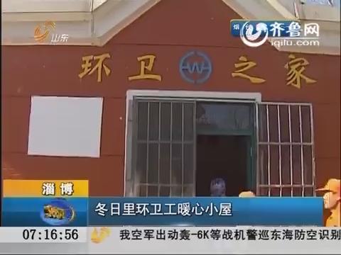 淄博:冬日里环卫工暖心小屋