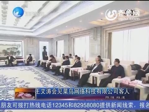 王文涛会见菜鸟网络科技有限公司客人