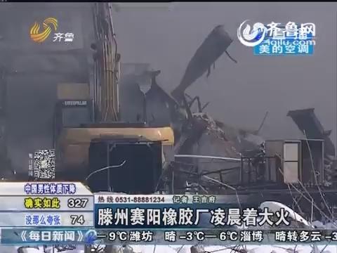 滕州赛阳橡胶厂凌晨着大火 无人员伤亡
