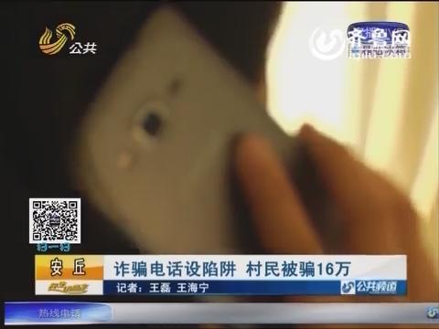 安丘:诈骗电话设陷阱 村民被骗16万