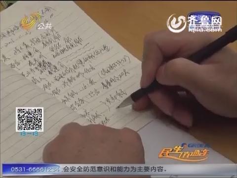 山东省社会组织总会11月28日成立