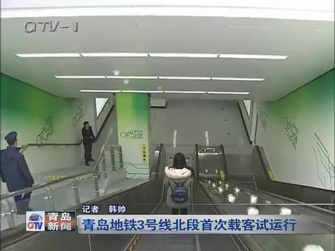 青岛地铁3号线北段首次载客试运行
