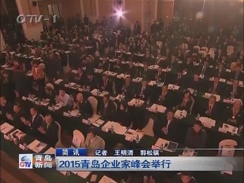 2015青岛企业家峰会举行 发布百强企业榜单