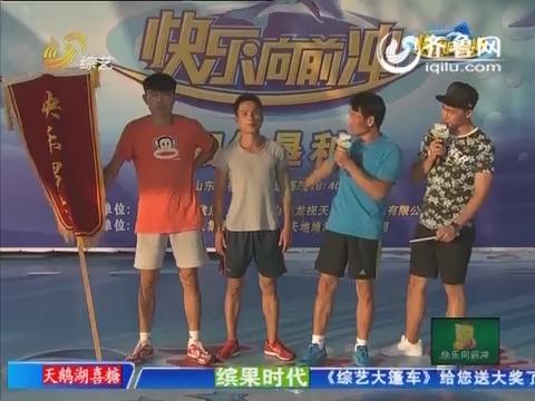 """20151128《快乐向前冲》:张建国晋级十强赛 刘光照因""""长太帅跑不动"""""""