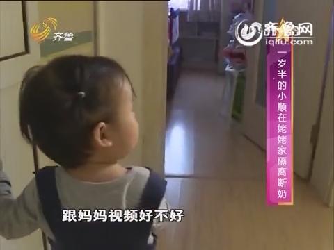 本期采访:一岁半的小顺在姥姥家隔离断奶