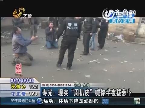 """寿光现实版""""周扒皮""""拘禁20名外来务工者 暴力逼迫拔萝卜"""
