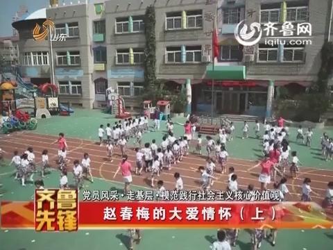 2015年11月29日《齐鲁先锋》:赵春梅的大爱情怀(上)