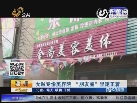 """淄川:女贼专偷美容院 """"朋友圈""""里逮正着"""