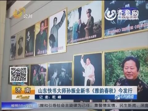 山东快书大师孙振业新书《雅韵春秋》29日在济南发行