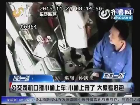 公交司机口播小偷上车:小偷上来了 大家看好包