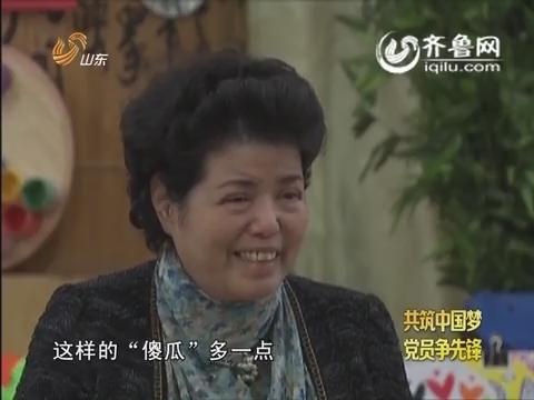 2015年11月30日《齐鲁先锋》:赵春梅的大爱情怀(下)