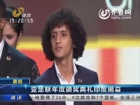 亚足联年度颁奖典礼印度揭幕