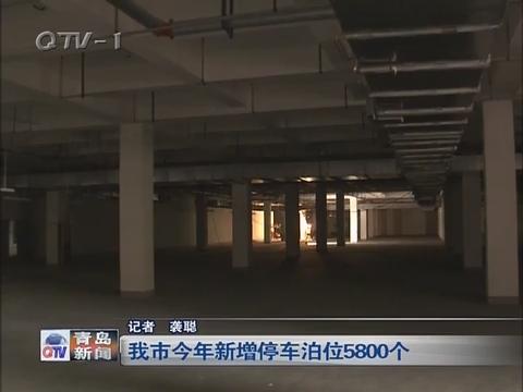 青岛市2015年新增停泊位5800个