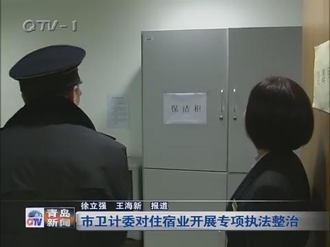 青岛市卫计委对住宿业开展专项执法整治