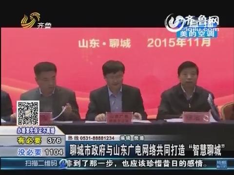"""聊城市政府与山东广电网络共同打造""""智慧聊城"""""""