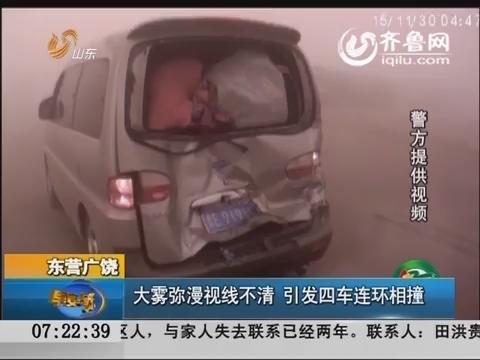 东营广饶:大雾弥漫视线不清 引发四车连环相撞
