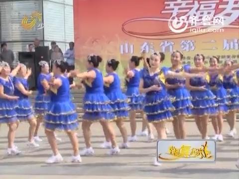 20151202《幸福舞起来》:山东省第二届中老年广场舞大赛威海站夕阳梦舞蹈队