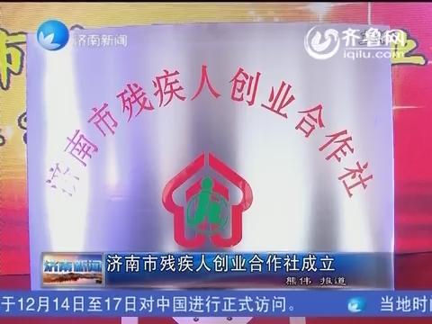 济南市残疾人创业合作社成立
