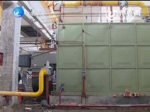 济华燃气加快淘汰燃煤小锅炉