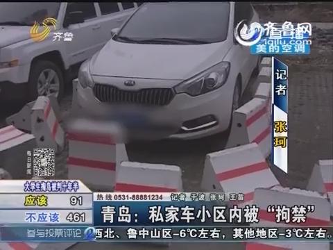 青岛:业主车辆被18个水泥墩团团围住 系物业所为?