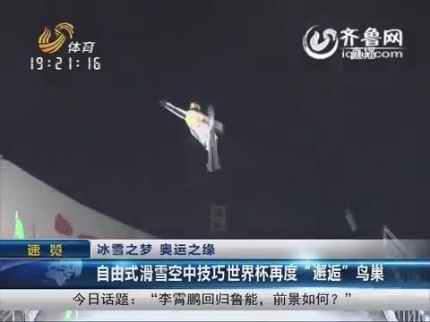 """自由式滑雪空中技巧世界杯再度""""邂逅""""鸟巢"""
