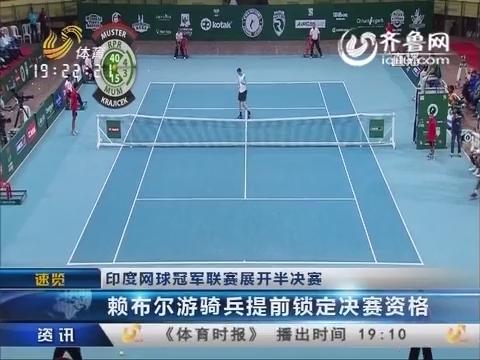 印度网球冠军联赛展开半决赛