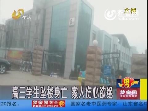 日照:高三学生坠楼身亡 疑似留下遗书