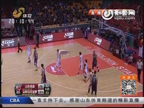 2015/16赛季CBA第12轮:山东高速VS深圳马可波罗(第二节)