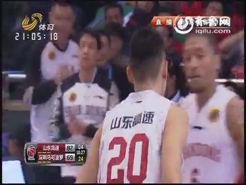 2015/16赛季CBA第12轮:山东高速VS深圳马可波罗(第四节)