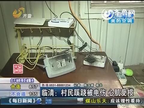 临清:村民蹊跷被电伤 一根网线成凶手