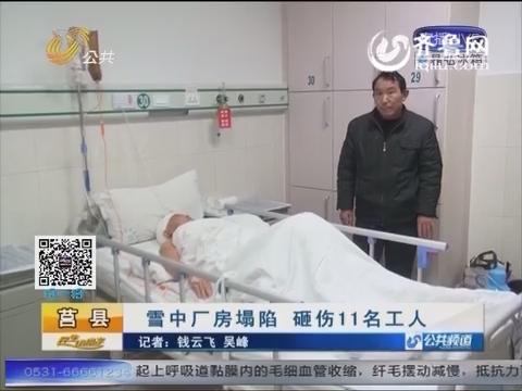 莒县:雪中厂房坍塌 砸伤11名工人