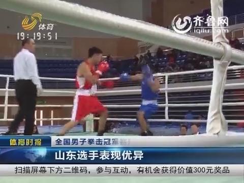 全国男子拳击冠军赛落下帷幕 山东选手表现优异