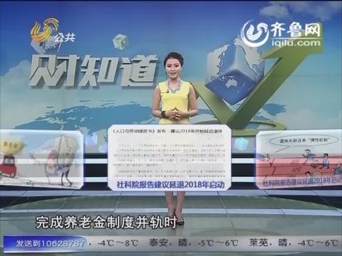 财知道之今日头条:社科院报告建议延退2018年启动