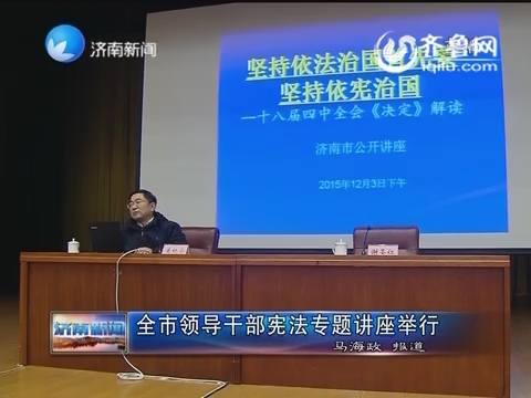 济南全市领导干部宪法专题讲座举行