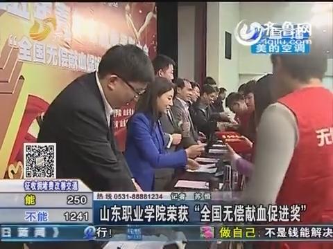 """山东职业学院荣获""""全国无偿献血促进奖"""""""