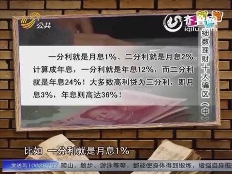 财知道之理财课堂:投资理财十大骗局(下)