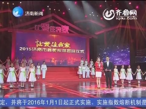 2015泉城最美家庭揭晓