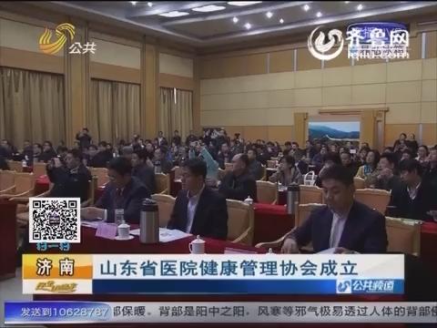 济南:山东省医院健康管理协会成立