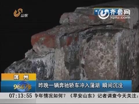 滨州:昨晚一辆奔驰轿车冲入蒲湖 瞬间沉没