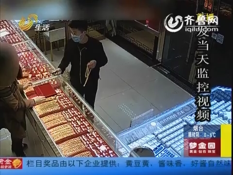 烟台:持刀抢劫 小伙抢走6万元金项链