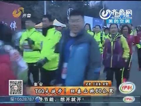 泰安:T60大徒步!环泰山跑60公里